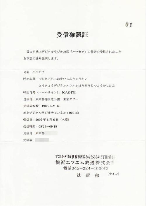 200706hamasegu02